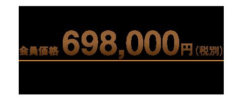 遥(はるか)プラン 会員価格 698,000円(税別)