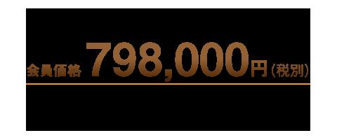 希(のぞみ)プラン 会員価格 798,000円(税別)