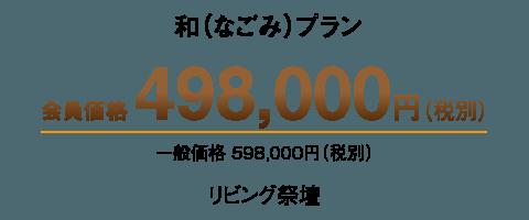 和(なごみ)プラン 会員価格 498,000円(税別)一般価格 598,000円(税別)リビング祭壇