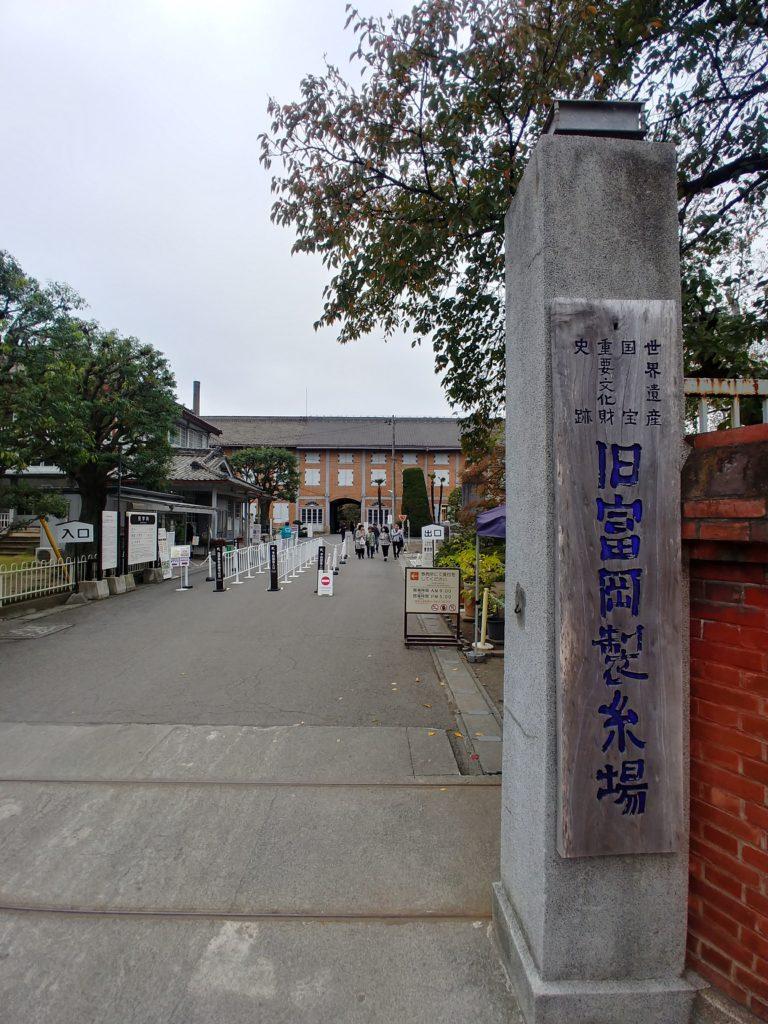 富岡製糸場正面入口