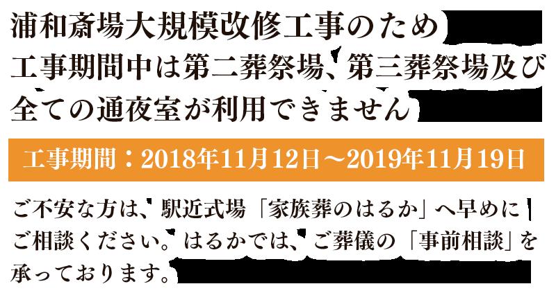 浦和斎場大規模改修工事のため 工事期間中は第二葬祭場、第三葬祭場及び 全ての通夜室が利用できません