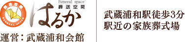 葬送空間 はるか(武蔵浦和会館) ロゴ
