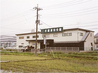 創業当時の武蔵浦和会館